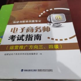 电子商务师考试指南