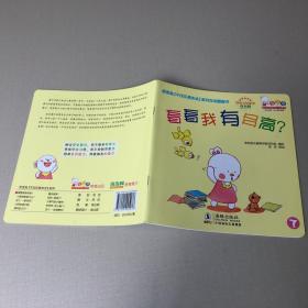 歪歪兔【不仅仅是安全】系列互动图画书:看看我有多高?