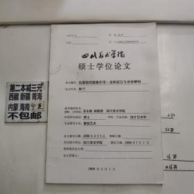 四川美术学院 硕士学位论文——论服装的镜像作用——身体话语与身体解码