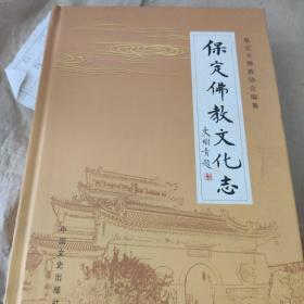 保定佛教文化志,.