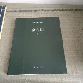 中国艺术家年鉴·金心明卷