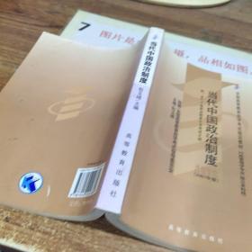 当代中国政治制度:0315-当代中国政治制度  有字迹画线