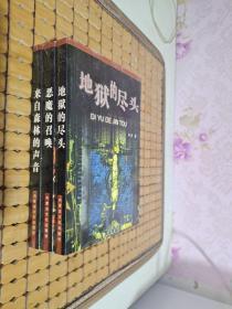 地狱的尽头、恶魔的召唤、来自森林的声音(3册合售)