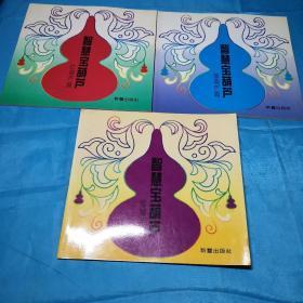 智慧宝葫芦:红葫芦篇+蓝葫芦篇+紫葫芦篇(3本合售)