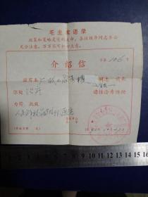 文革介绍信   1970