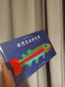 心喜阅绘本馆:我想变成彩色鱼(精)(新版)