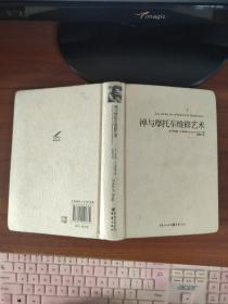 禅与摩托车维修艺术  [美]罗伯特 重庆出版社