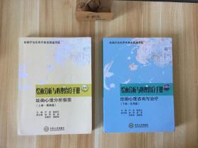 绘画分析与心理治疗手册(上下册)(第二版)