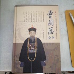 曾国藩全书(1)精装