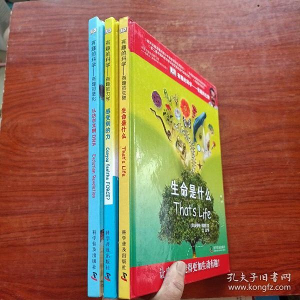 有趣的科学《有趣的力学、有趣的生物、有趣的进化》3本合售(精装)