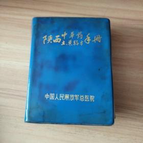 陕西中草药土、单、验方手册【没有林题】