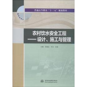 """农村饮水安全工程——设计、施工与管理(普通高等教育""""十三五""""规划教材)"""