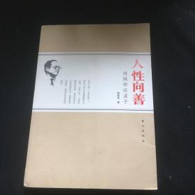 人性向善:傅佩荣谈孟子,一版一印
