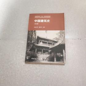 中国建筑史 第五版附光盘