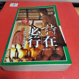 中国名胜诗话导游词——寺