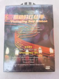 飘动的红丝带 预防艾滋病大型公益文艺晚会(DVD光盘,正版现货,包挂刷,未开封)
