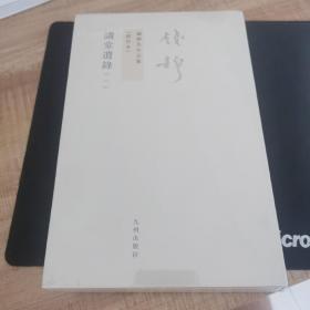 讲堂遗录(全二册):钱穆先生全集