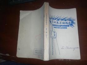 灵格风英语讲座 第一册 下
