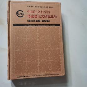 中国社会科学院马克思主义研究论丛(政法民族编 国家编)