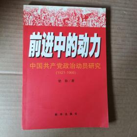 前进中的动力:中国共产党政治动员研究(1921-1966)