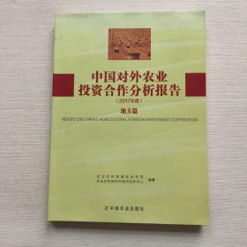 中国对外农业投资合作分析报告(2017年度地方篇)