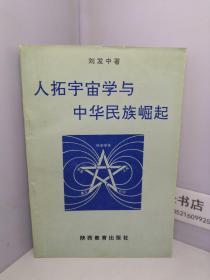 人拓宇宙学与中华民族崛起 【刘发中签名赠金吾伦】