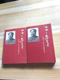 爷爷毛泽东(上下册) (修订插图版)