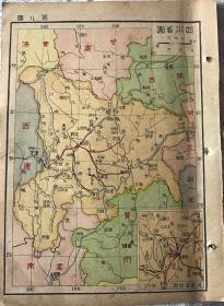 1936年民国地图 正面四川省 背面福建省 包老保真
