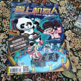 爱上机器 2018.7(创刊号)