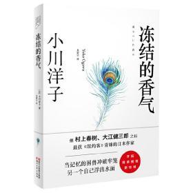 冻结的香气❤ (日)小川洋子 著,星野空 译 浙江文艺出版社9787533939663✔正版全新图书籍Book❤