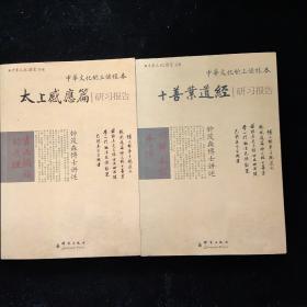 中华经典研习中华文化的三个根本:太上感应篇+十善业道经研习报告 两本合售