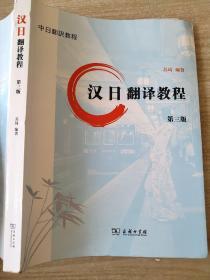 汉日翻译教程 第3版 苏琦 9787100172882