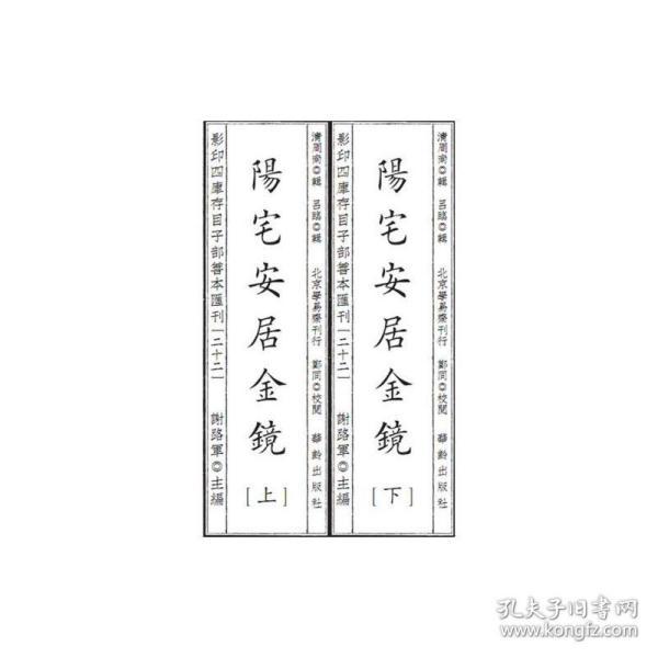 影印四库存目子部善本汇刊22 阳宅安居金镜