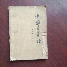 中国名菜谱  第九辑 上海名菜点