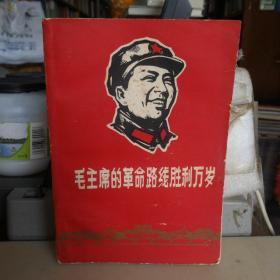 毛主席的革命路线胜利万岁(完整不缺页,品好)