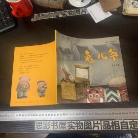 熊亮·中国绘本:兔儿爷(2018新版)