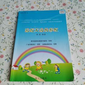 追赶天边的彩虹  有划线,看图
