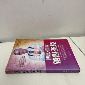 博恩·崔西销售圣经