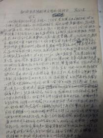 原苏南第一军分区溧高独立团第二营营长范征夫文稿<和战历史转折关头我的一段经历﹥16开10页全附油印稿一本
