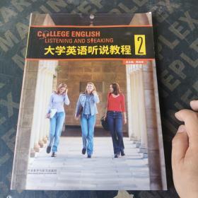 大学英语听说教程2