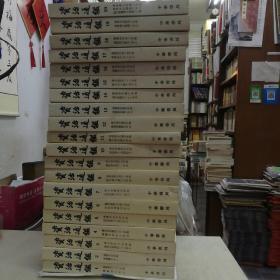 资治通鉴 全二十册