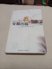 我与安徽出版:安徽出版50年纪念文集