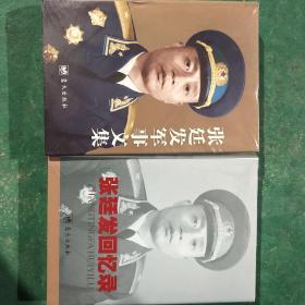 张廷发军事文集+张廷发回忆录,共两本合售