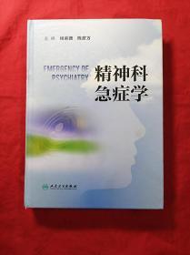 精神科急症学(精装16开,2014年1版1印)