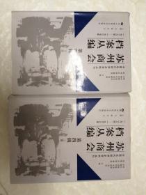 苏州商会档案丛编 第四辑(上下册)