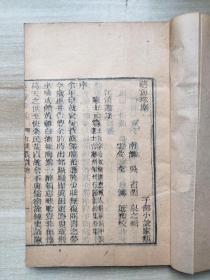 蓝印本 艺海珠尘丛书之 汉江丛谈2卷,说叩1卷,夹漈遗稿3卷一册全93叶。