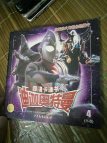 日本科学幻想电视连续剧 超级卡通书迪迦奥特曼4一本!