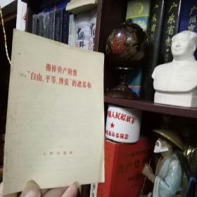 """人民出版社文革时期1966年出版《撕掉资产阶级""""自由,平等,博爱""""的遮丑布》"""