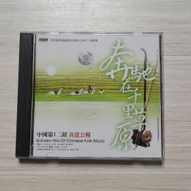 CD:奔驰在千里草原 -中国第1二胡-陈雄华 独奏