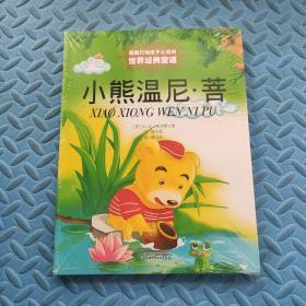 最能打动孩子心灵的  世界经典童话-小熊温尼?菩